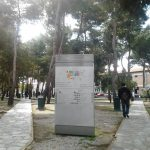 Kampus TEI of Athens - tablica informacyjna